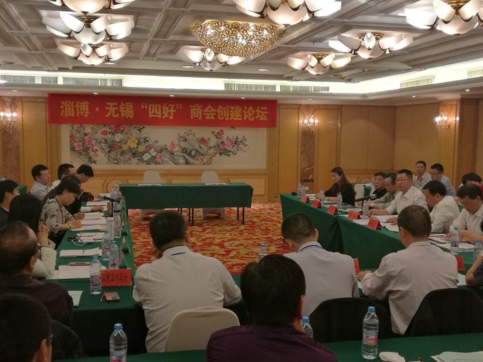 """淄博·无锡""""四好""""商会创建论坛在锡举行"""