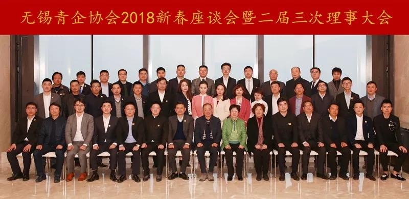 市工商联领导参加青企协2018新春座谈会暨二届三次理事会