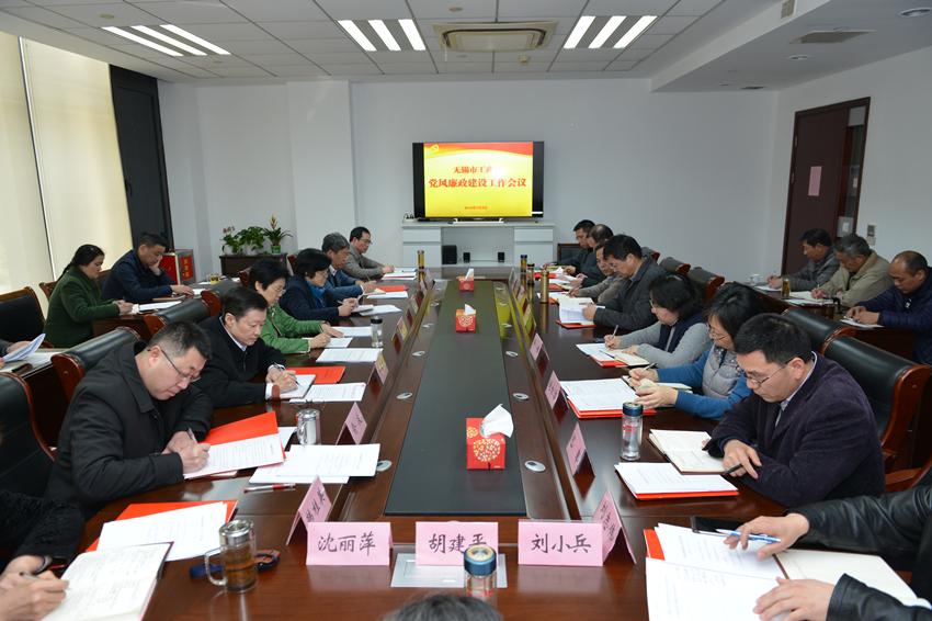 市工商联召开党风廉政建设工作会议